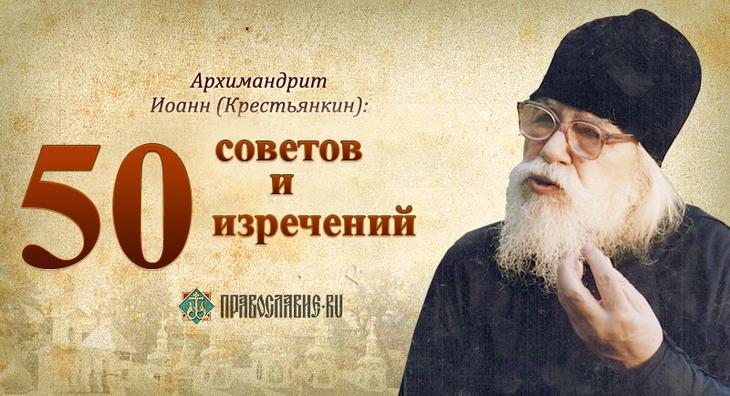 50 советов и изречений Архимандрита Иоанна (Крестьянкина)