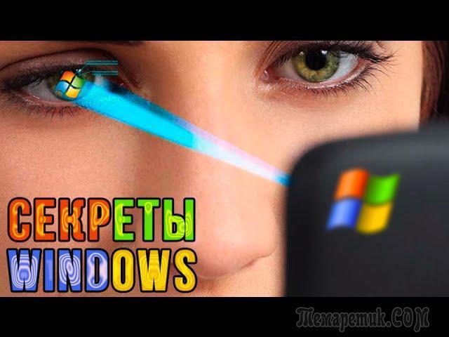 10 скрытых функций Windows, о которых стоит знать
