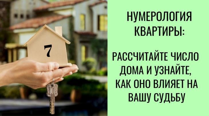 О чем расскажет номер вашей квартиры или дома