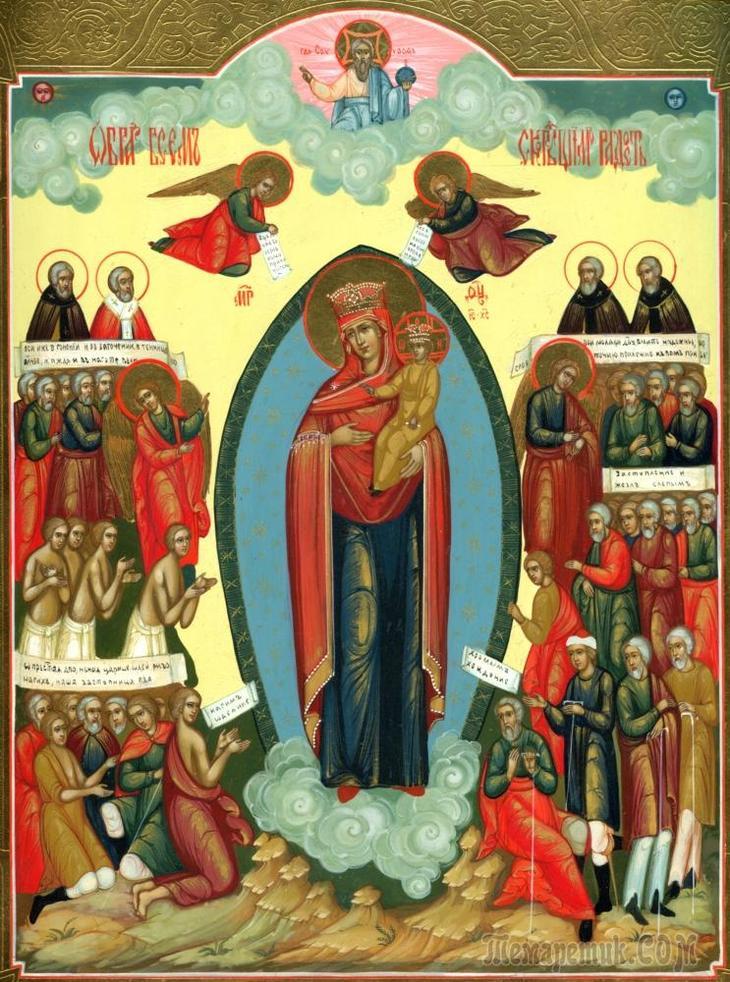 Почитание иконы всех скорбящих радость