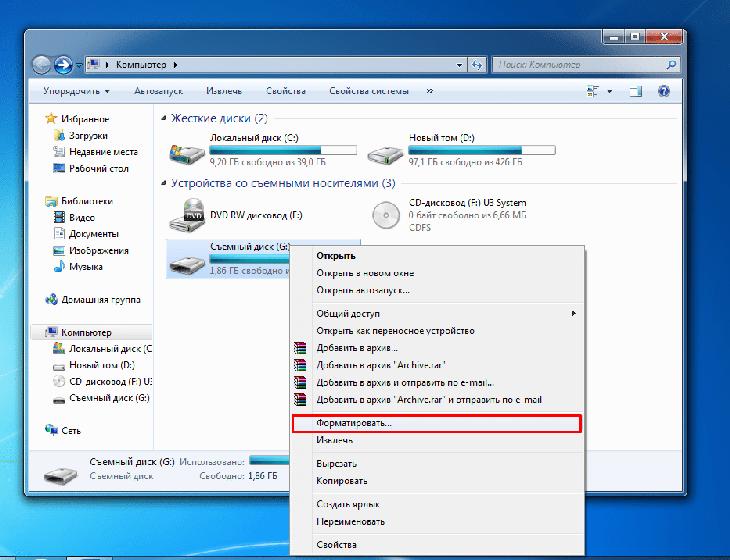 Нужно нажать правой клавишей мыши по диску.