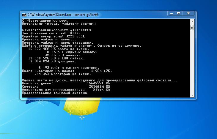 Так проходит процесс смены файловой системы.