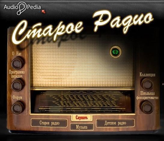 Радиоспектакли для детей слушать онлайн бесплатно