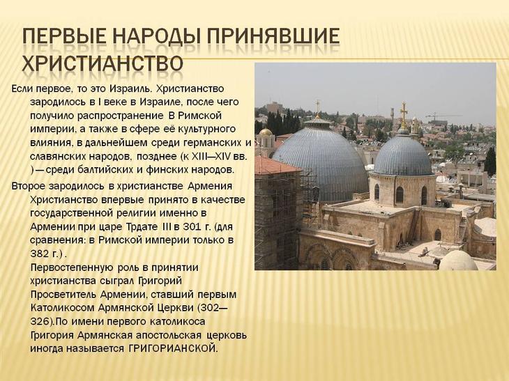 Кто первый принял христианство: история становления религии