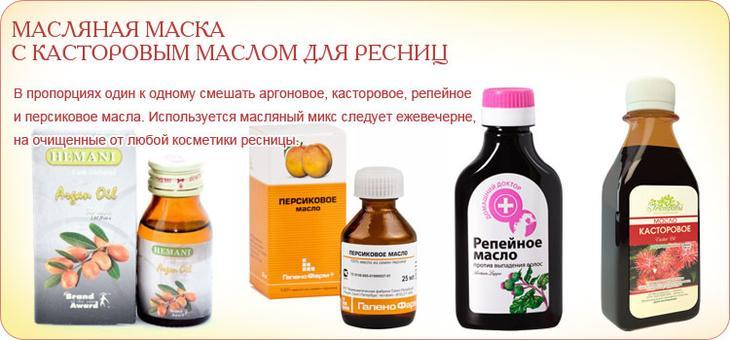 Как использовать касторовое масло для ресниц с другими полезными маслами в питательных масках