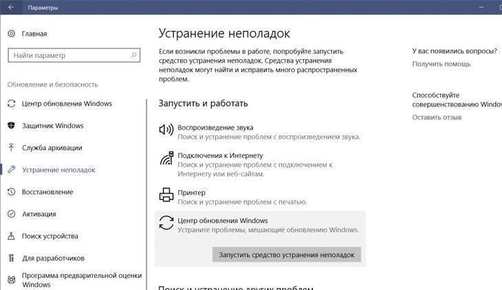 Как ускорить Windows 10. Устраните неполадки в системе