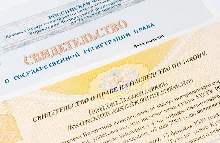 Свидетельство о регистрации прав на имущество