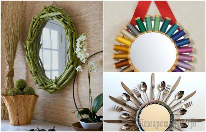 Декор зеркала своими руками для дома