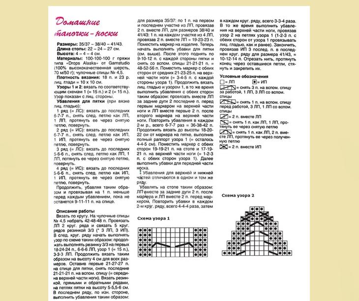 Схематическое изображение узора елочки