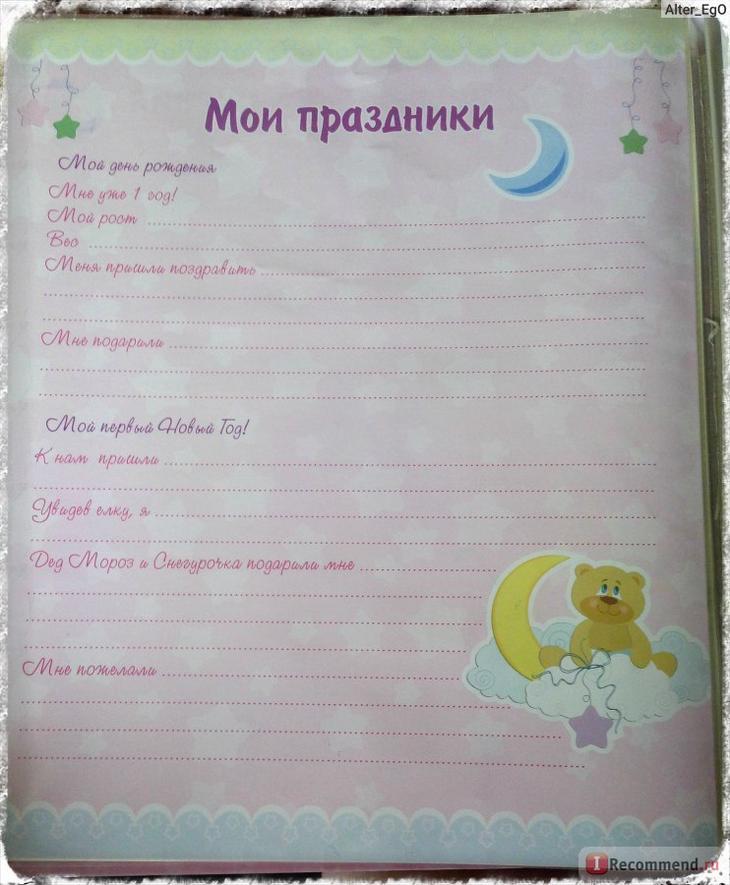Анкета-вклейка в детский фотоальбом