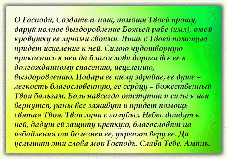 Текст Молитвы о здравии больного к Господу