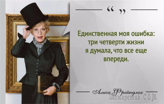 15 мудрых цитат Алисы Фрейндлих