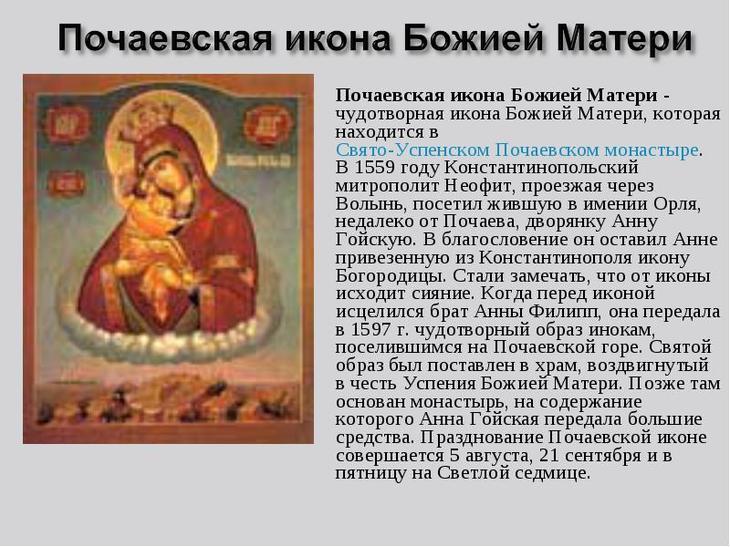 Молитва почаевской божьей матери значение