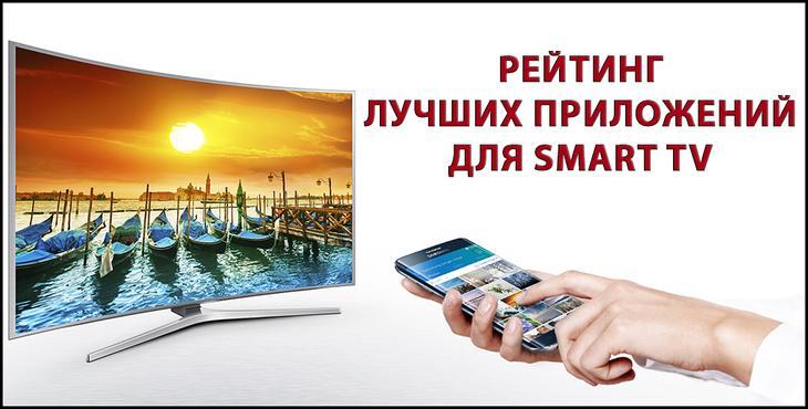 Рейтинг лучших предложений для Smart TV