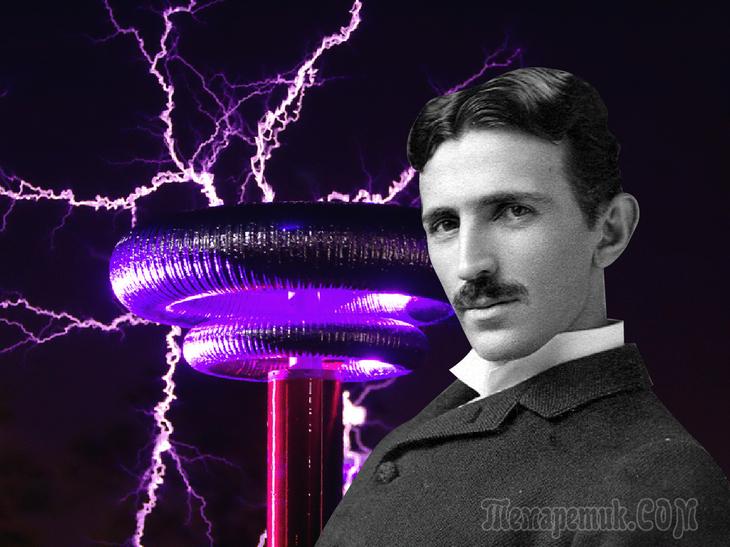 Никола Тесла: необыкновенная жизнь современного Прометея
