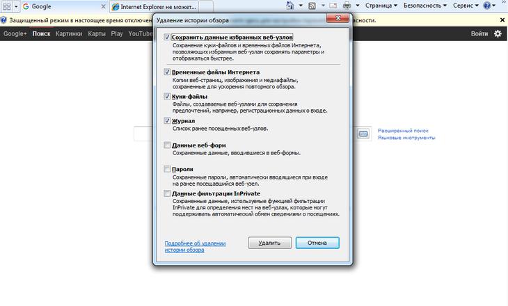 Завершение стирания истории в Internet Explorer.