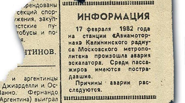 Устрашающие секреты СССР