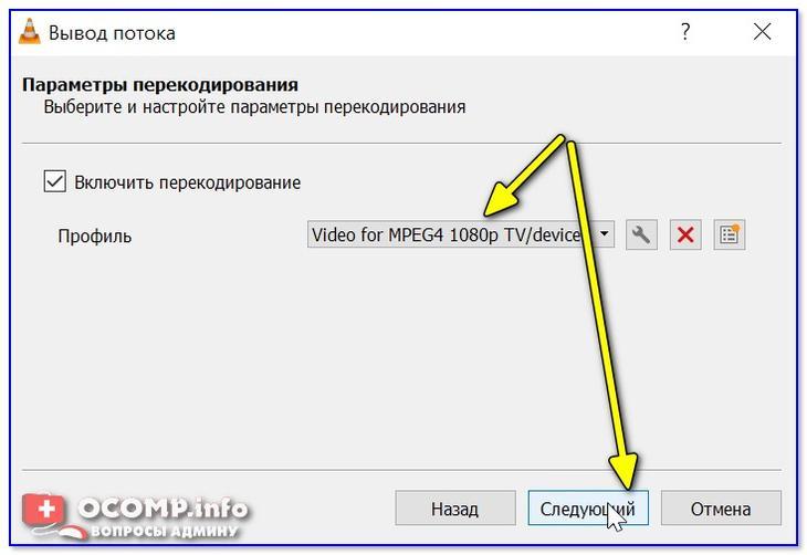 Выбор видеопрофиля