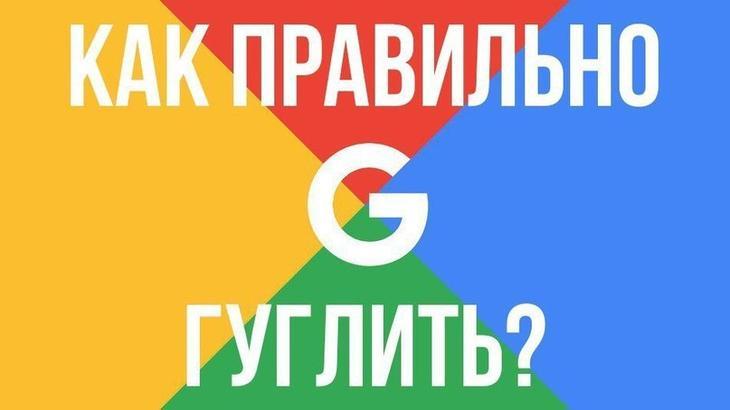 8 советов, как пользоваться Гуглом с умом
