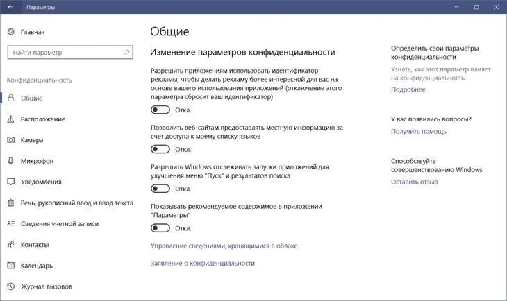 Как ускорить Windows 10. Измените параметры конфиденциальности