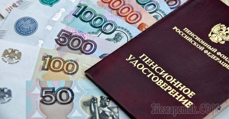 Россиян предостерегли от ошибок при накоплении пенсии