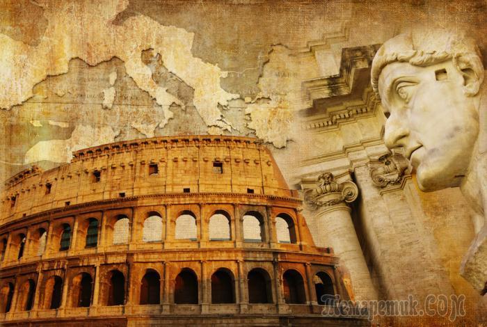 10 фактов о древнем Риме, о которых не рассказывают в школе
